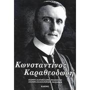 karatheodori2